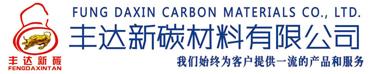 葫蘆島市豐達新碳材料有限公司